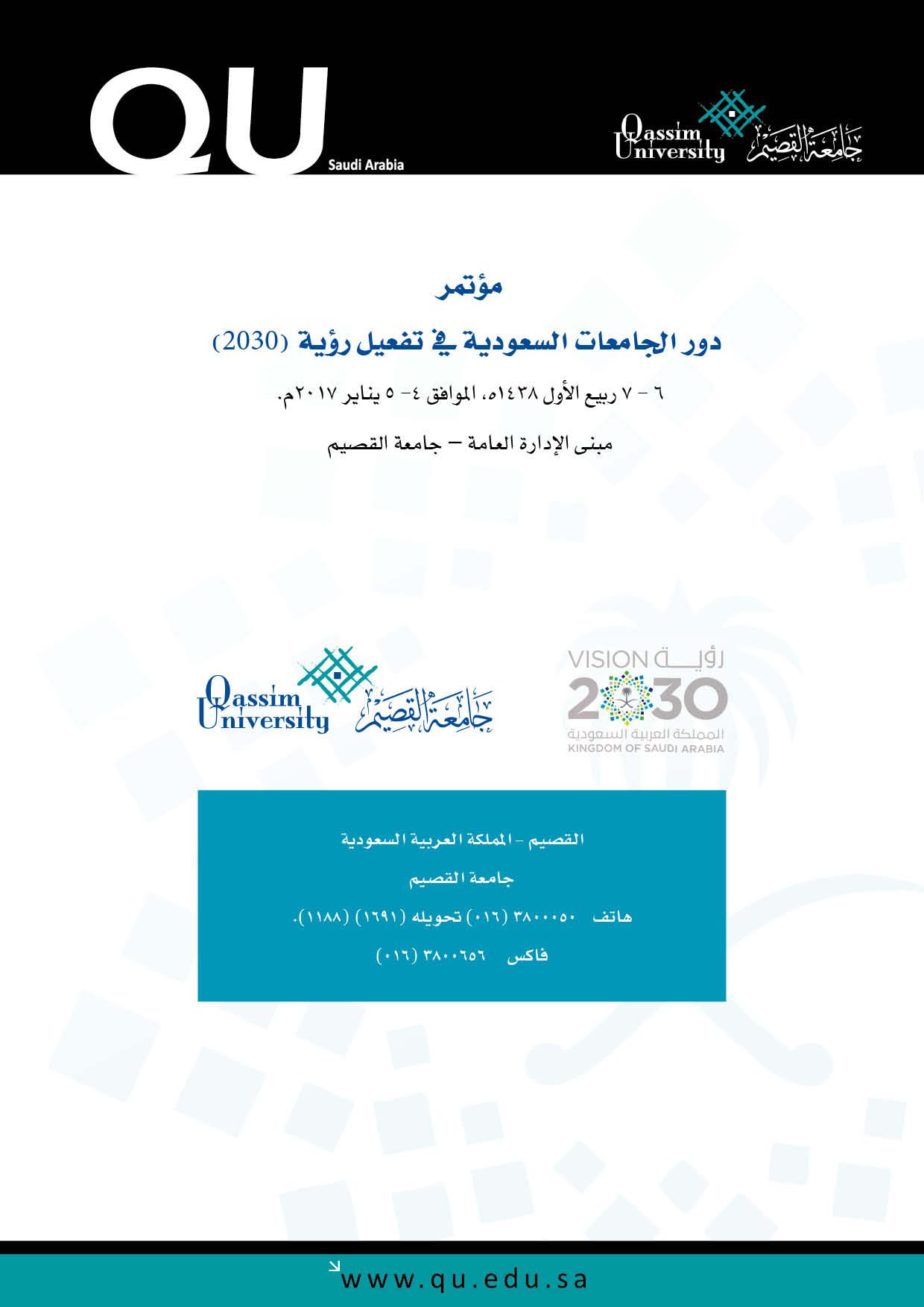 دور الجامعات السعودية فى تفعيل رؤية 2030 جامعة القصيم
