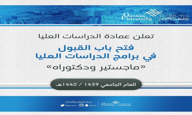 جامعة القصيم فتح باب القبول في برامج الدراسات العليا